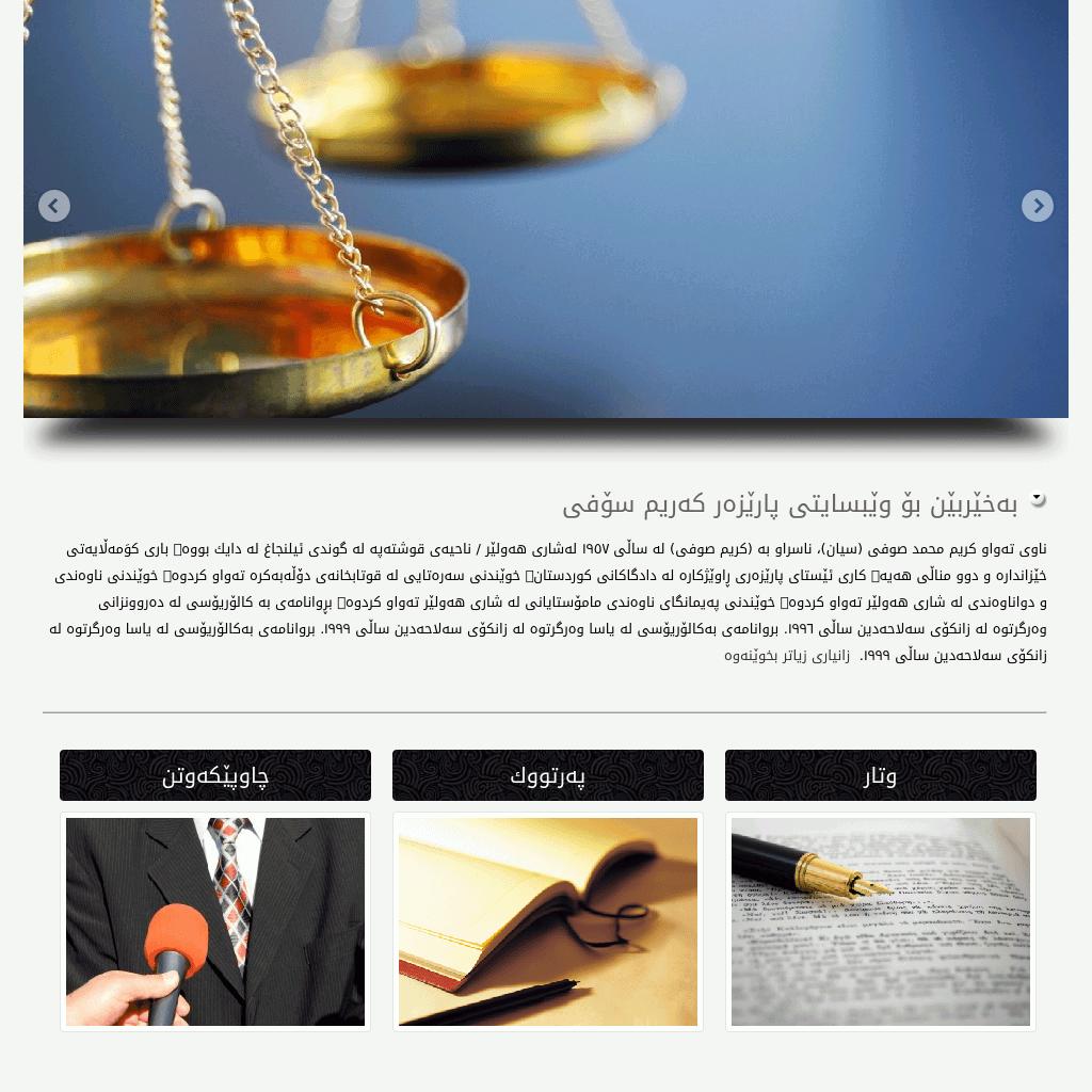karimsofy.com-karim-sofy-syan-website-development-erbil-suncode-company-website-design-companies