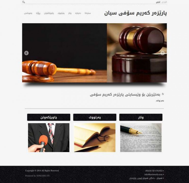 karimsofy.com-suncode-erbil-website-development-designer-iraq-web