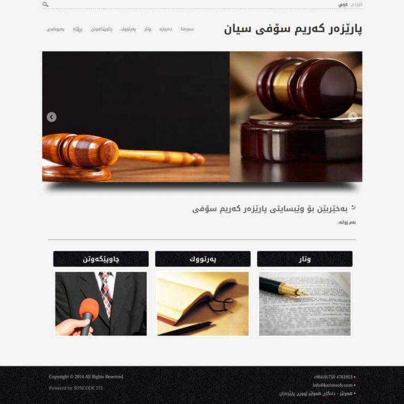karimsofy.com-suncode-erbil-website-development-designer-iraq-web